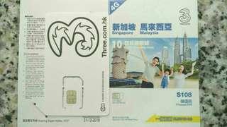新加坡/馬來西亞 上網卡 10天 4G 3GB 新加坡 + 4G 500MB 馬來西亞 +128kbps 無限數據卡 SIM Card