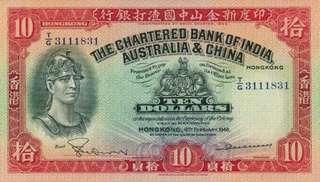 印度新金山中國渣打銀行1948年拾圓
