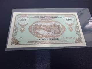 Duit Lama Russia 500 Ruble 1991