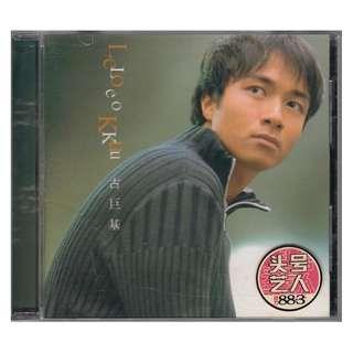 古巨基 Leo Ku (Gu Ju Ji): <同名专辑> 1999 CD
