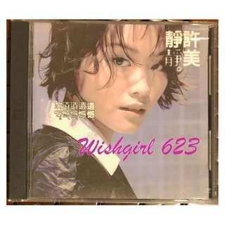 🚚 Mavis 許美靜 -『遺憾』經典國語專輯CD (絕版珍藏品)~ 鐵窗、城裡的月光、帶我走、明知道、影子情人