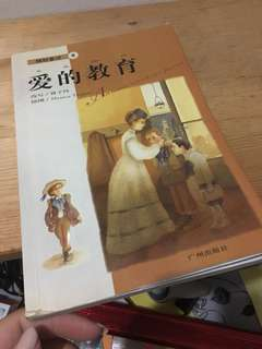 爱的教育 Ai De Jiao Yu Love's Education
