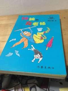 神秘的女老师 Mysterious Chinese Teacher