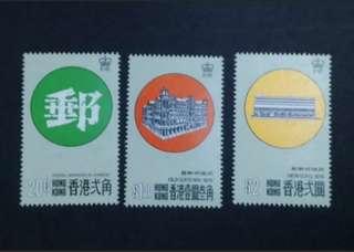 香港新郵政總局開幕紀念郵票