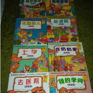 30 Chinese HYPY Berenstein Bears Storybooks