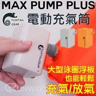 旅行專用真空泵 max pump plus (附加吹氣功能)  🌈全港最平 $199