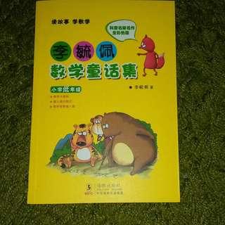 Free mail - Chinese Storybook on Math