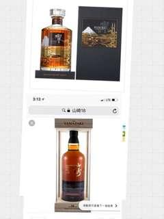 一套兩支山崎18 響21 日本威士忌