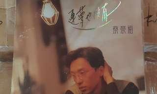 蔡荣祖《连梦也没有》黑胶唱片