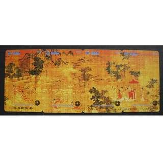中國電話卡--古畫系列--洛神賦