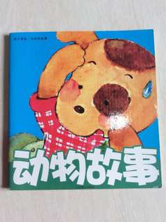 Chinese animal story book