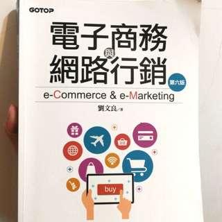 🚚 (含運)電子商務與網路行銷 第六版