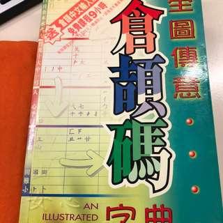 二手倉頡碼字典