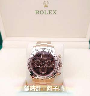 Rolex 116505 玫瑰金地通拿 朱古力面  全套齊 95%極新淨 亂碼藍光 新卡2014錶