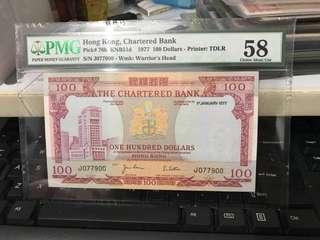 1977年渣打銀行$100 紅屋 PMG58