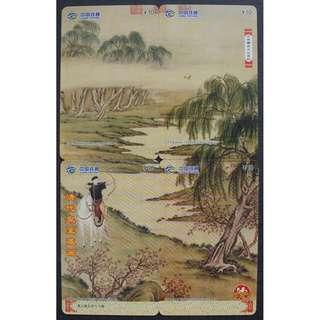 中國電話卡--古畫系列--乾隆帝弋飛圖