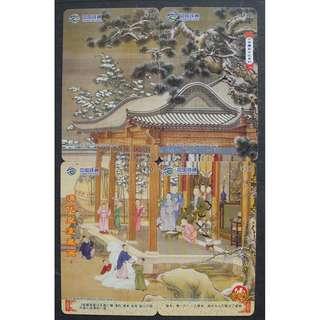 中國電話卡--古畫系列--乾隆帝雪景行樂圖