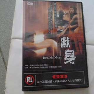 (二手) 獻身 DVD (韓國)===
