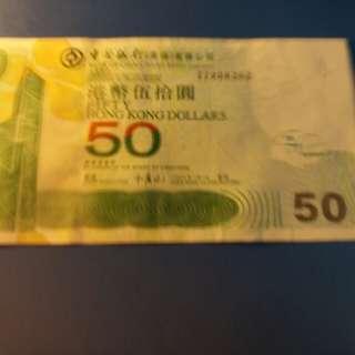 2009年..50元..ZZ806242..AU..中國銀行