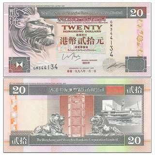 匯豐1993-2002年版舊鈔 (20元) (PS: 圖片只供參考)