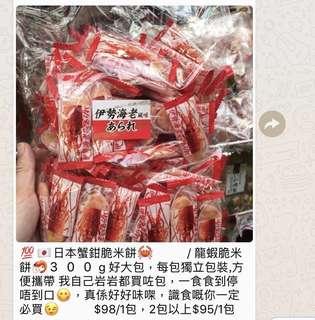 蟹 龍蝦餅