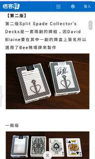 第二版Split Spade Collector's Decks是一套兩副的牌組