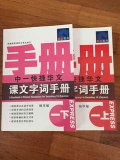 Sec 1 Chinese vocabulary