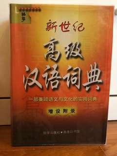 Chinese Dictionary (Higher Chinese)