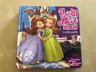 Sofia puzzle book 华文