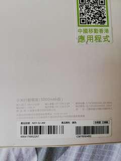小米 行動電源 尿袋 充電寶 powerbank