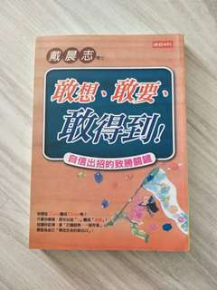Motivational Book (Chinese)