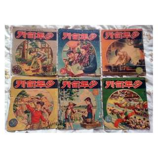 少年旬刊(少年雜誌) 50年代 香港文化文物 市場罕見 非常珍貴