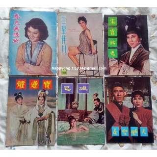 50至60年代 邵氏電影小特刊 (全數22本) 林黛 樂蒂 李麗華