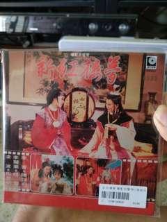 Chinese CD, 新红楼梦,电影原声带,双CD