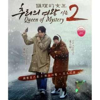 Korean Drama Queen of Mystery DVD