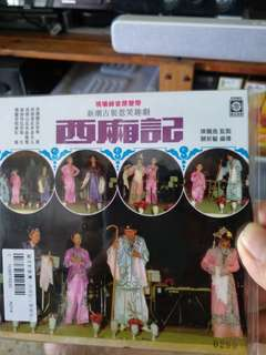 Chinese CD, 邓丽君,西廂记,新潮古装惹笑趣记
