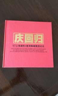 慶回歸~97'上海浦東.香港集郵展覽紀念冊