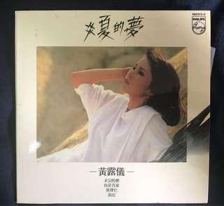 RESERVED-黃露儀 炎夏的夢 CD