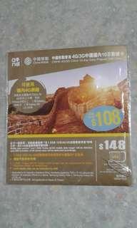 中國移動香港 4G/3G中國國內10日數據卡