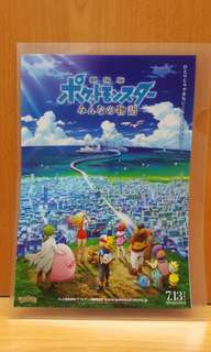 BNIP Exclusive Pokemon Movie A4 Folder