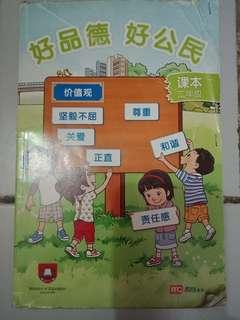P2 moral book 好品德,好公民