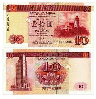 2001年 CZ版 壹拾圓 10元 澳門中國銀行 全新直版