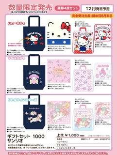 預訂日版Sanrio 12月數量限定套裝