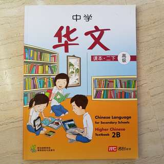 Chinese Language for Secondary Schools Higher Chinese Textbook 2B