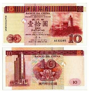 2001年 AE版 壹拾圓 10元 澳門中國銀行 全新直版
