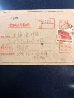 Clearing Stocks: China Early Special Registered Envelope