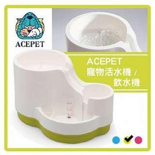 ACEPET 愛思沛寵物活水機/飲水機  綠色