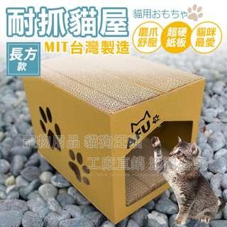 長方款耐抓貓屋 (含4片貓抓板價值260元) CP值破表 MIT台灣製造 貓咪舒壓 貓抓箱 貓紙板 貓紙箱 貓磨爪