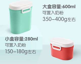 Compact milk powder/ food container