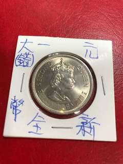 大一元錯幣,漏印5個英文字,全新售300元。